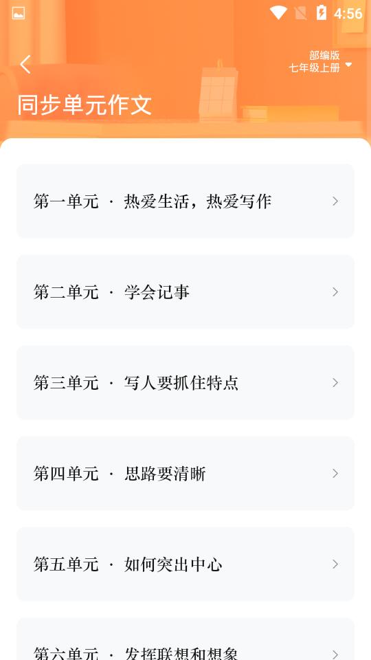 功课帮app手机版截图