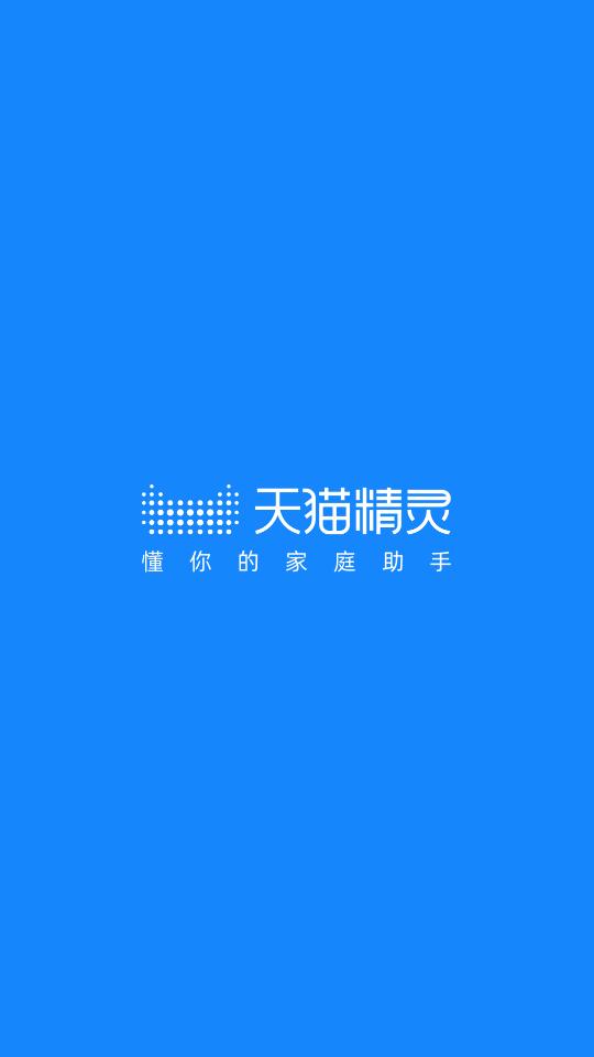 天猫精灵app最新版截图