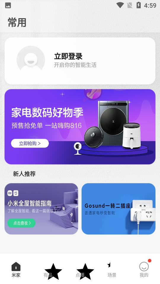 小米米家app截图