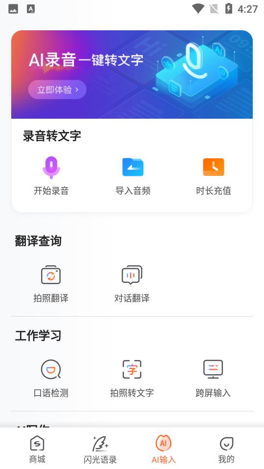 搜狗输入法2021最新版下载截图