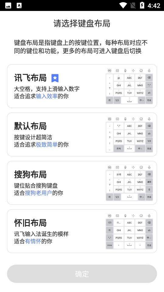 讯飞输入法手机版截图