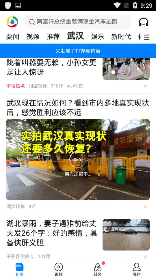 腾讯新闻手机版截图