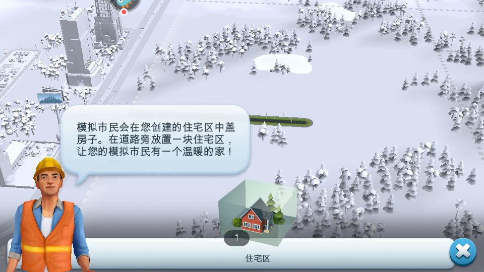 模拟城市我是市长正式版截图