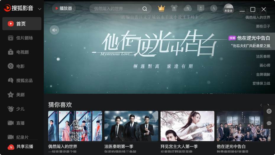 搜狐视频客户端截图2