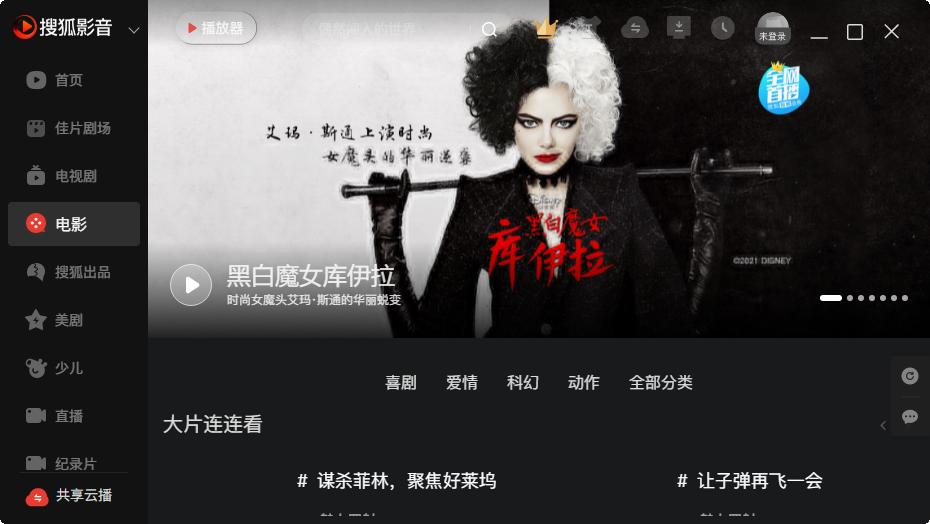 搜狐视频客户端截图3