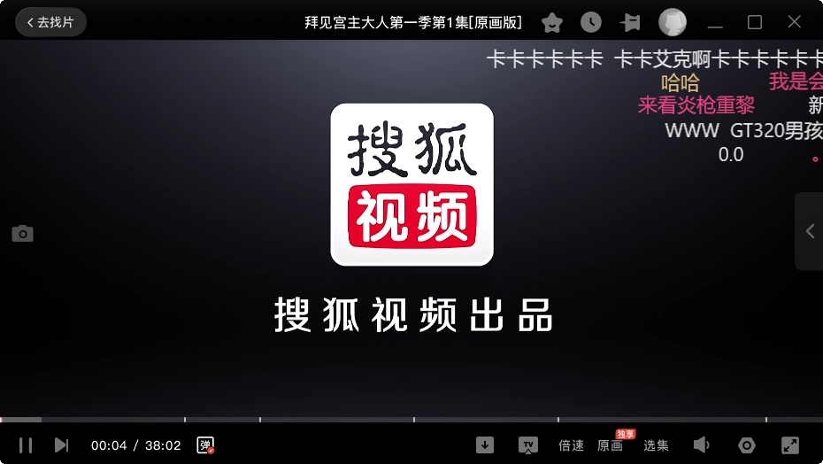 搜狐视频客户端截图1