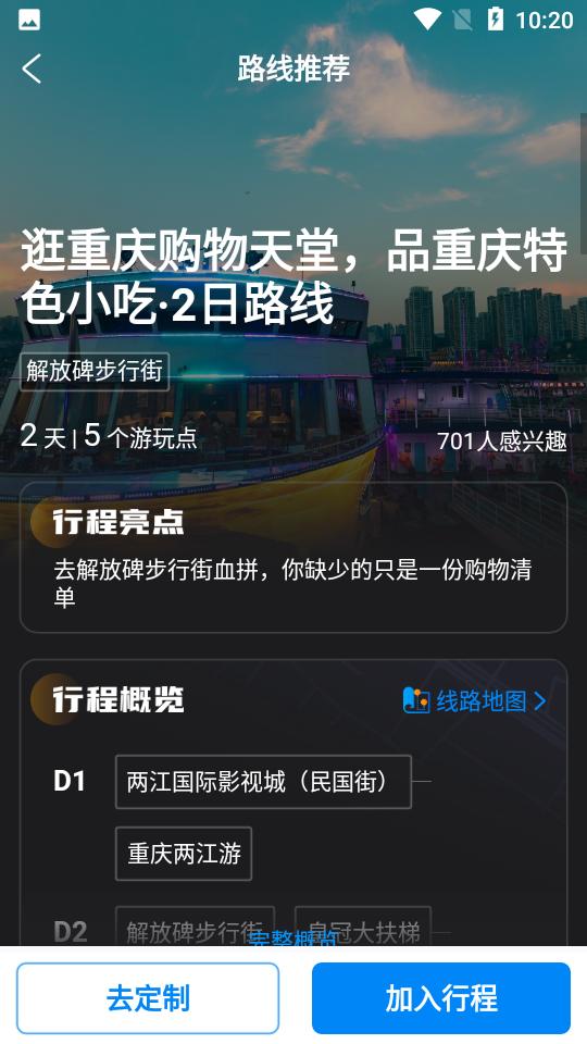 携程旅行app2021送彩金的网站大全下载截图