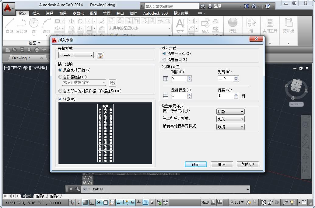 AutoCAD2014简体中文破解版截图3