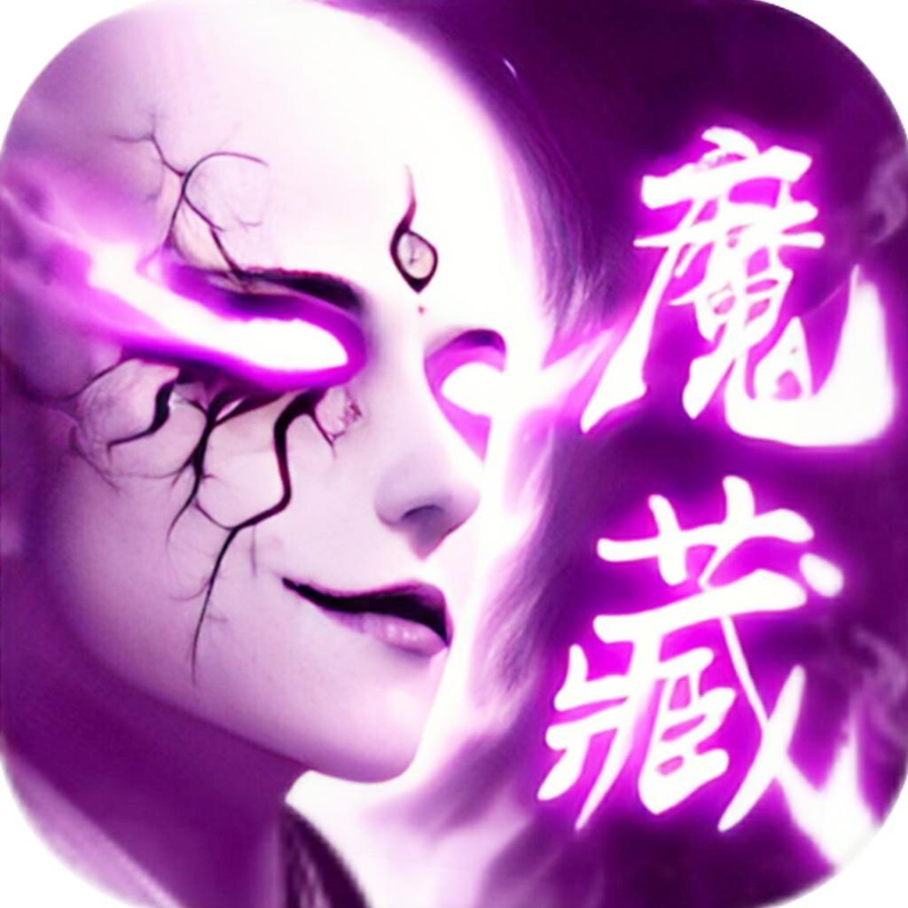 地藏修魔传正版9.4.0 手机最新版