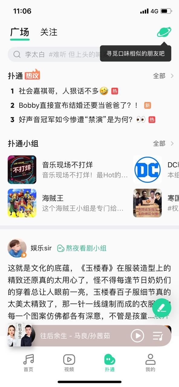 QQ音乐苹果版截图
