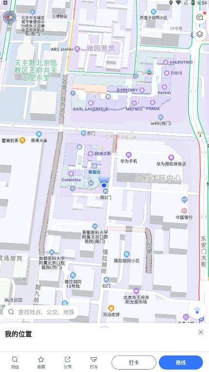高德地图导航最新版截图