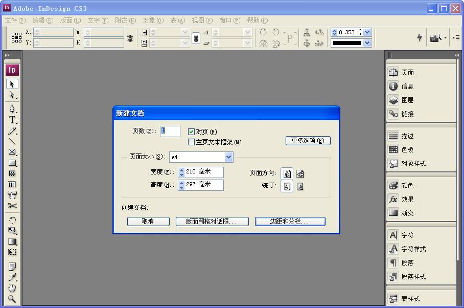 adobe InDesign CS3绿色精简版截图0