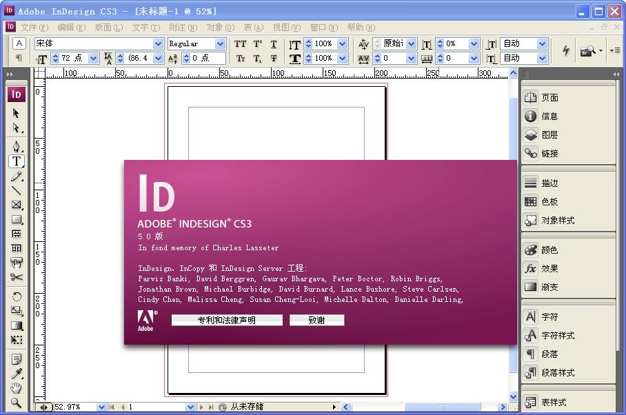adobe InDesign CS3绿色精简版截图3
