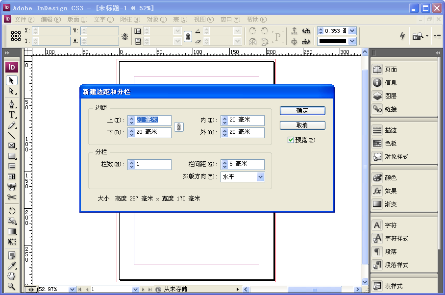adobe InDesign CS3绿色精简版截图1