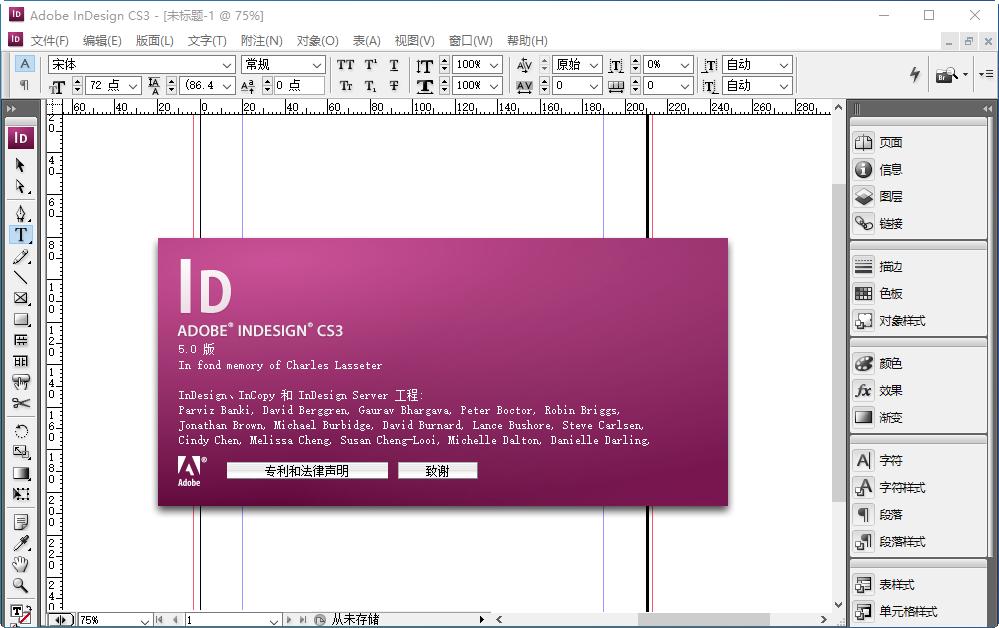 InDesign CS3精简版截图3