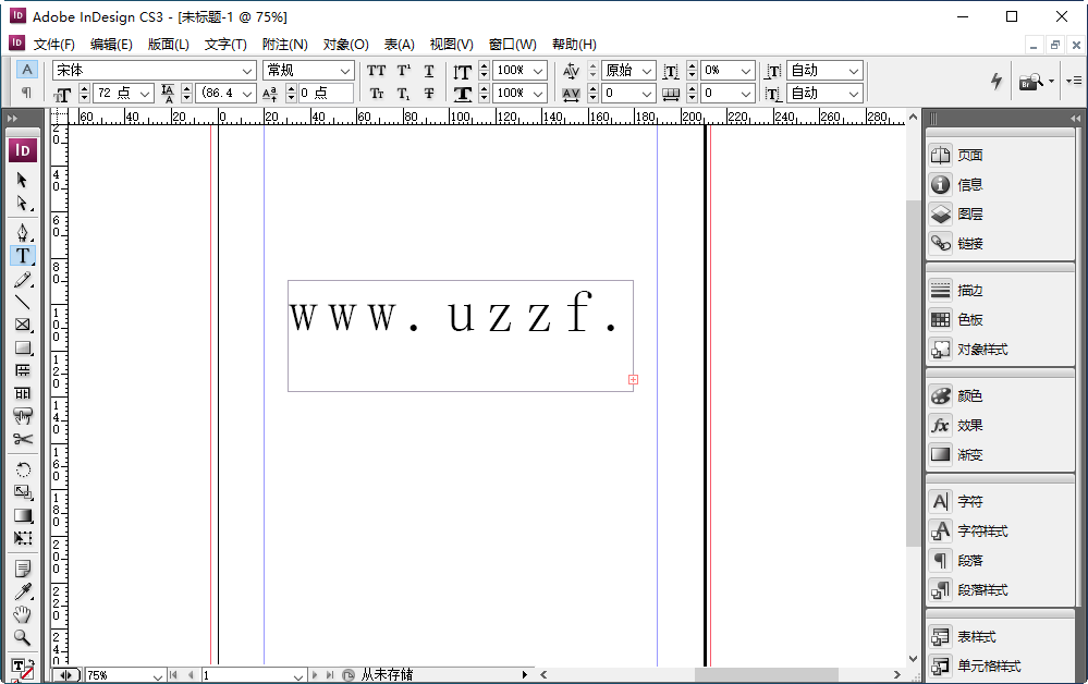 InDesign CS3精简版截图2