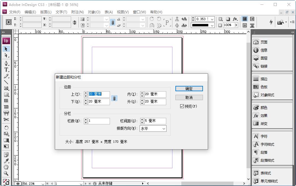 InDesign CS3精简版截图1