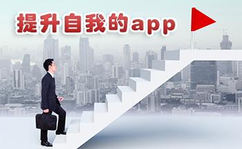 提升自我的app
