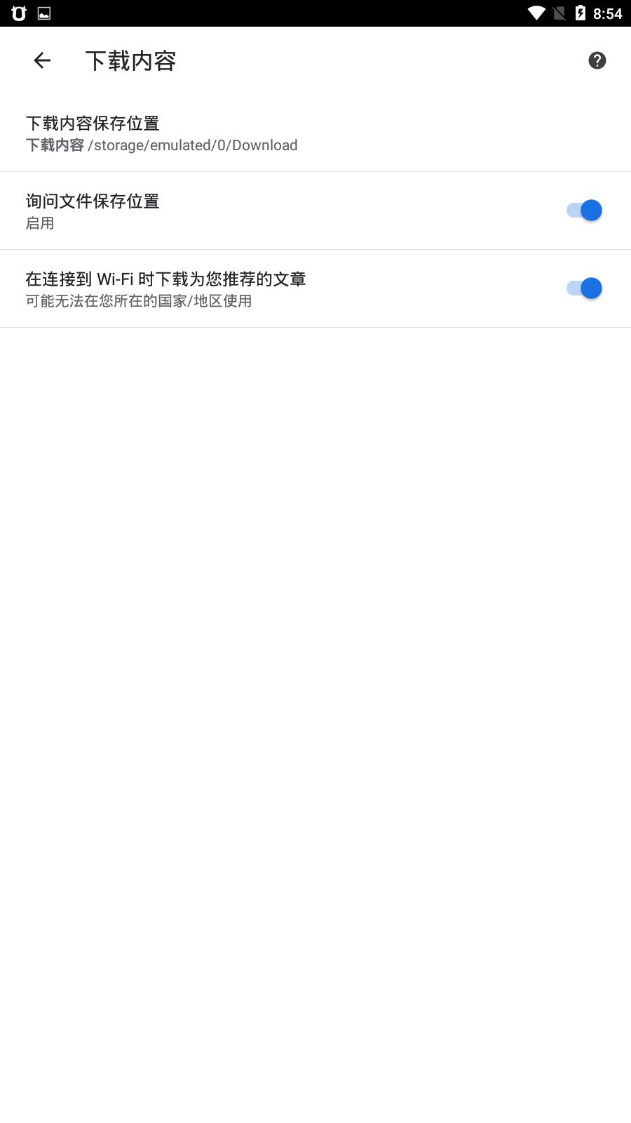 谷歌浏览器下载手机版截图