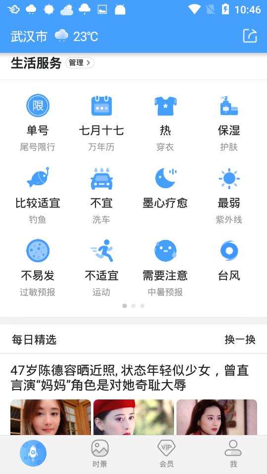 墨迹天气官方最新版手机版截图