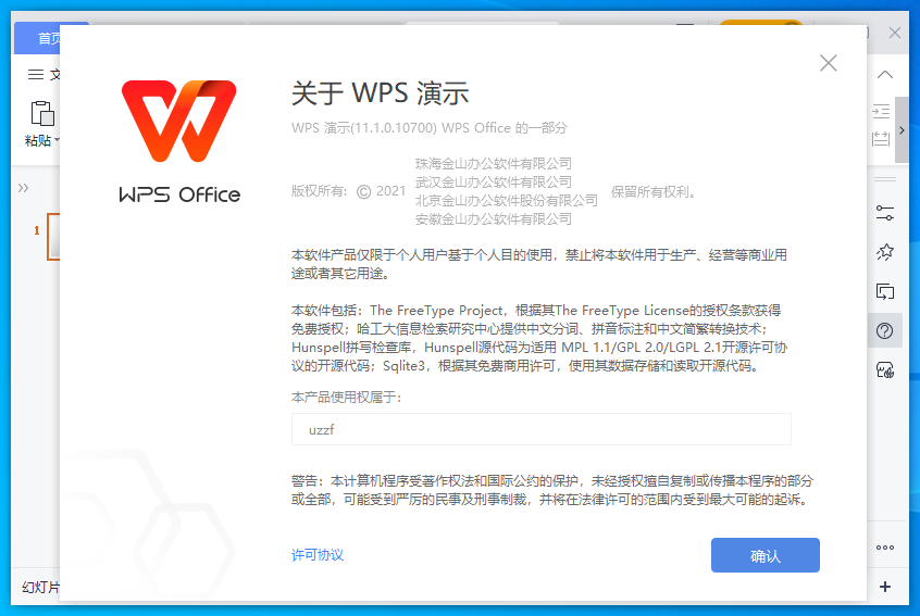 wps2021专业版(wps office 2021)截图3