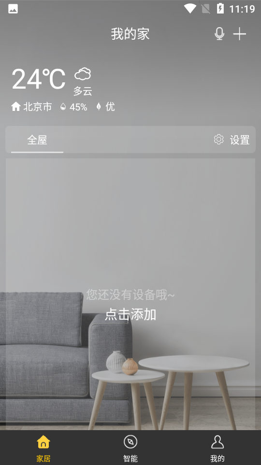 格力app远程控制截图