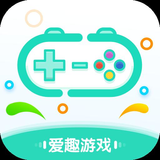 爱趣游戏盒下载v2.1.40  2021送彩金的网站大全免费版