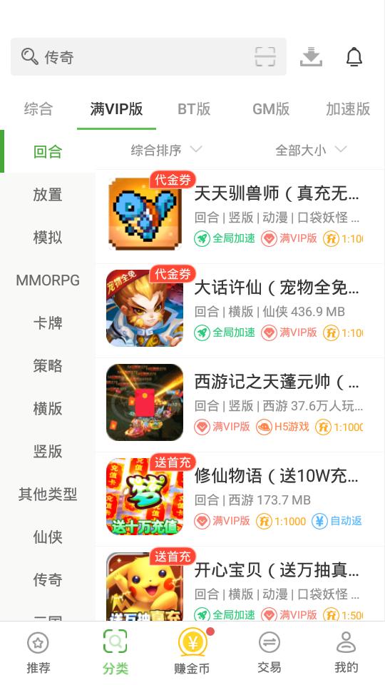 3733游戏盒子下载最新版截图