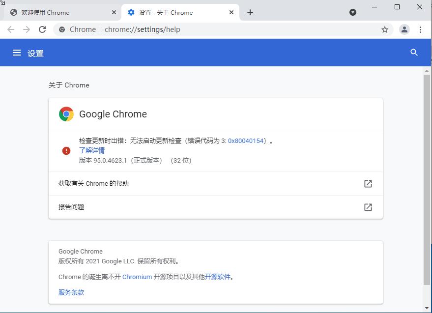 谷歌浏览器金丝雀版本截图3
