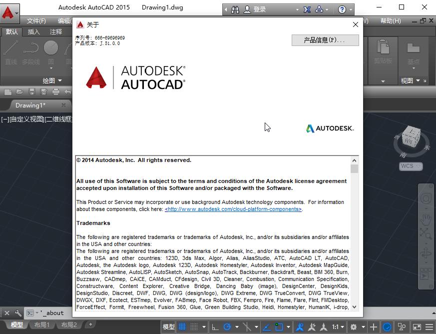 AutoCAD2015截图1