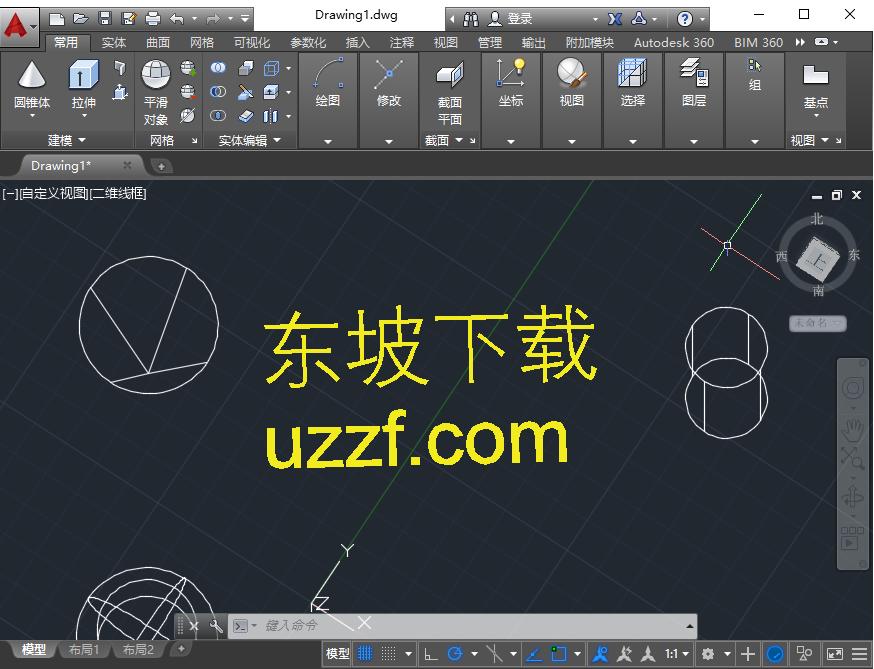 AutoCAD 2015简体中文版截图0
