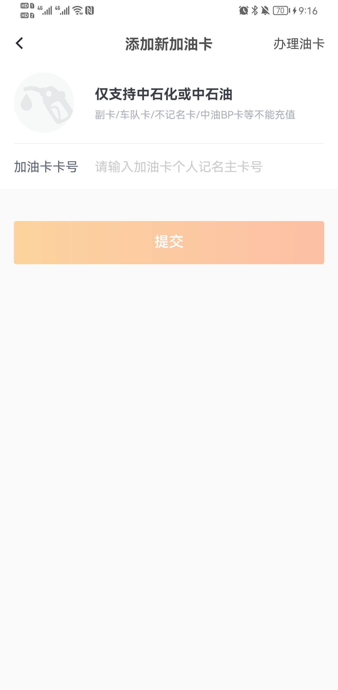 加油宝app最新版截图