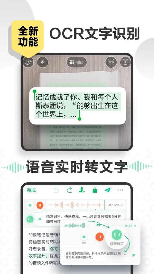印象条记iOS版截图