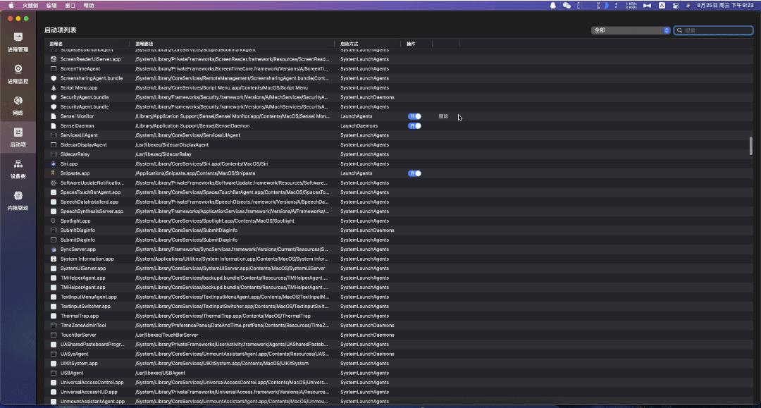 火绒剑macOS独立版截图0