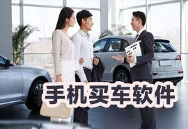 买车app_买车app软件排行榜