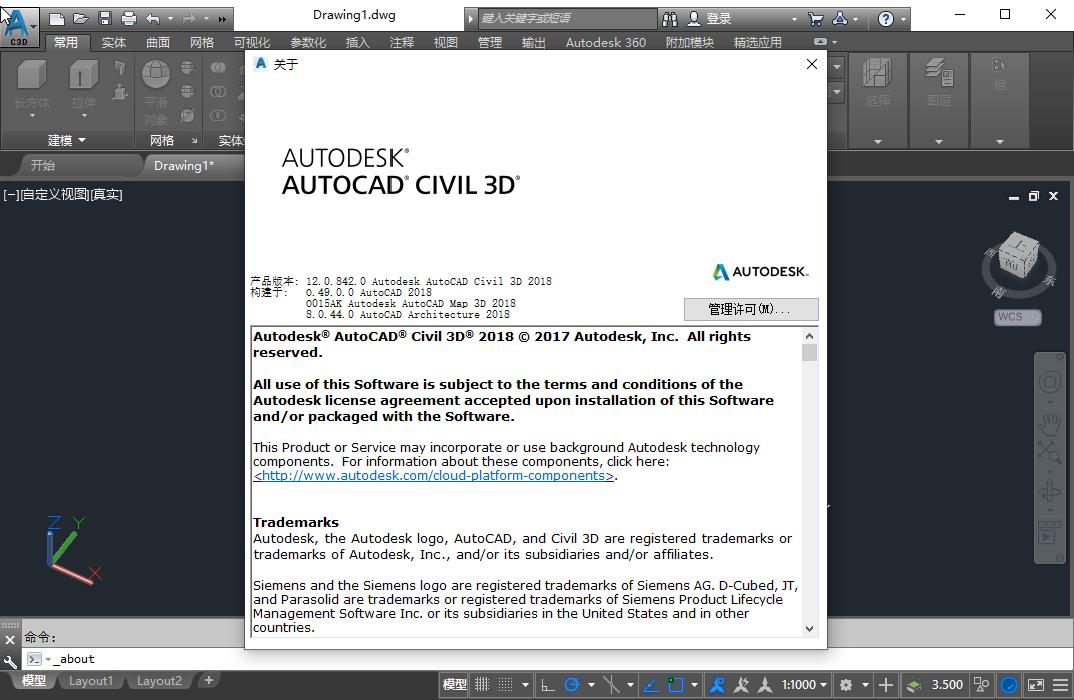 AutoCAD civil 3d 2018中文中国大陆一级毛片大全版截图1