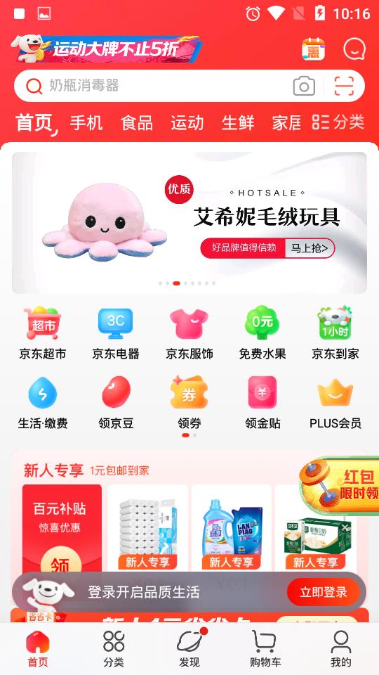 京东客户端下载安卓版截图