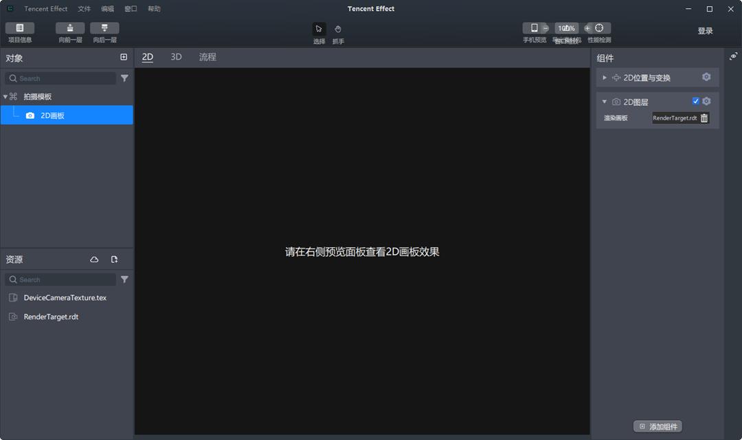 腾讯特效开放平台(Tencent Effect)截图0