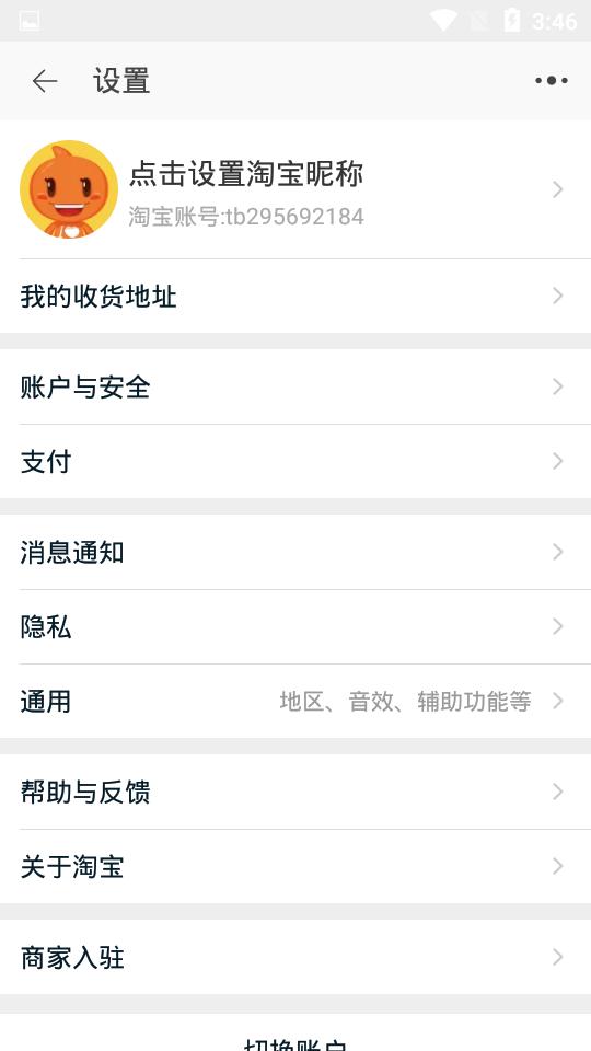 淘宝app手机版截图