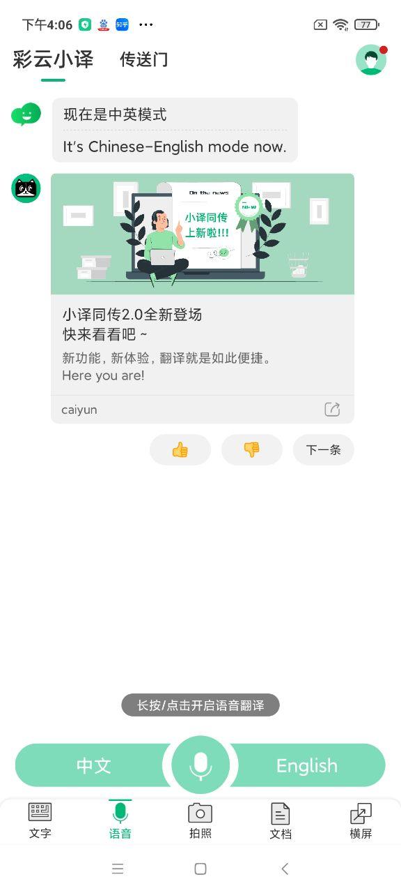 彩云小译在线翻译截图