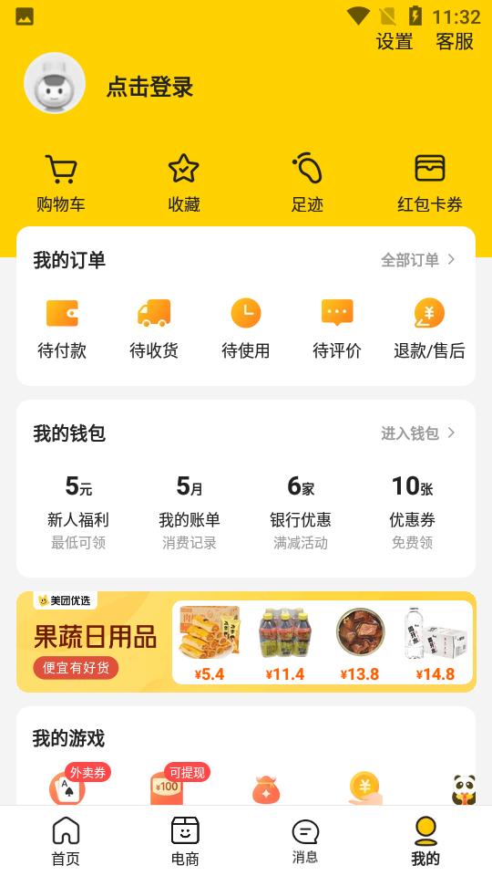 Meituan美团app截图