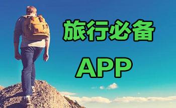 旅行必备app