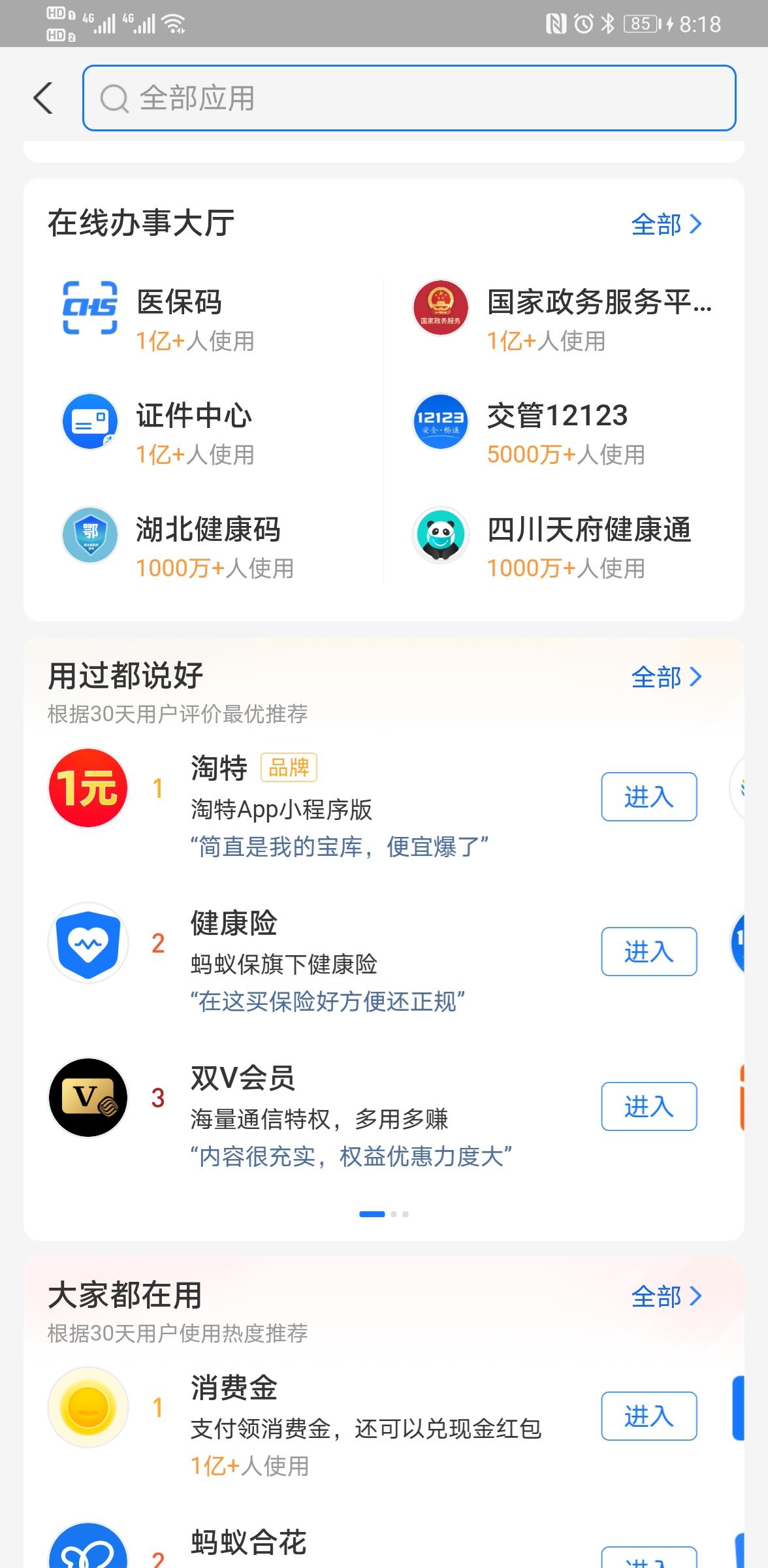 支付宝手机app截图