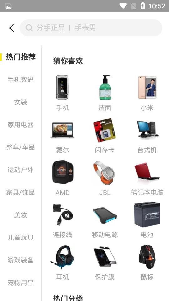 闲鱼app下载官网下载截图