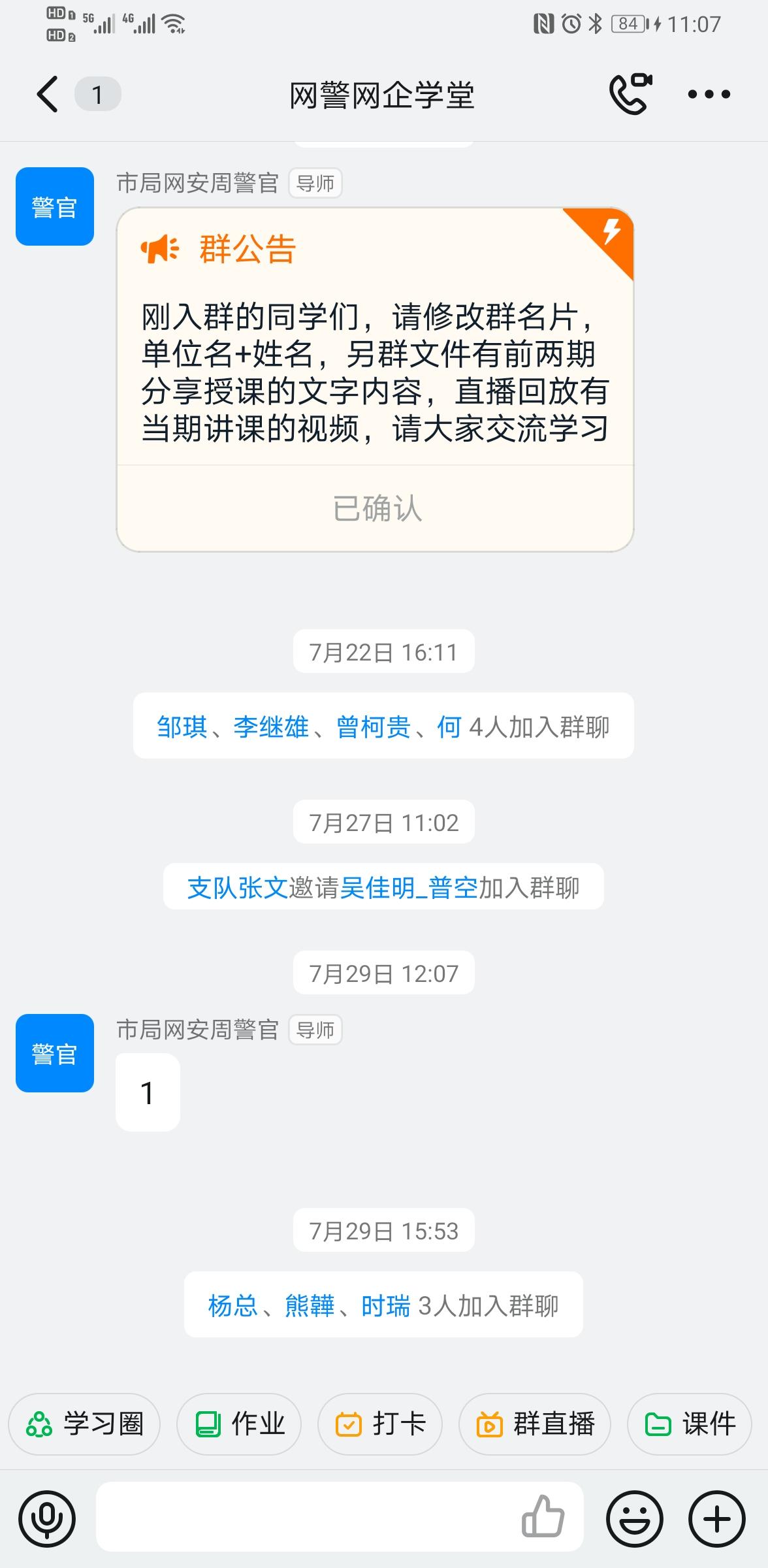 钉钉app下载2021送彩金的网站大全下载2021截图