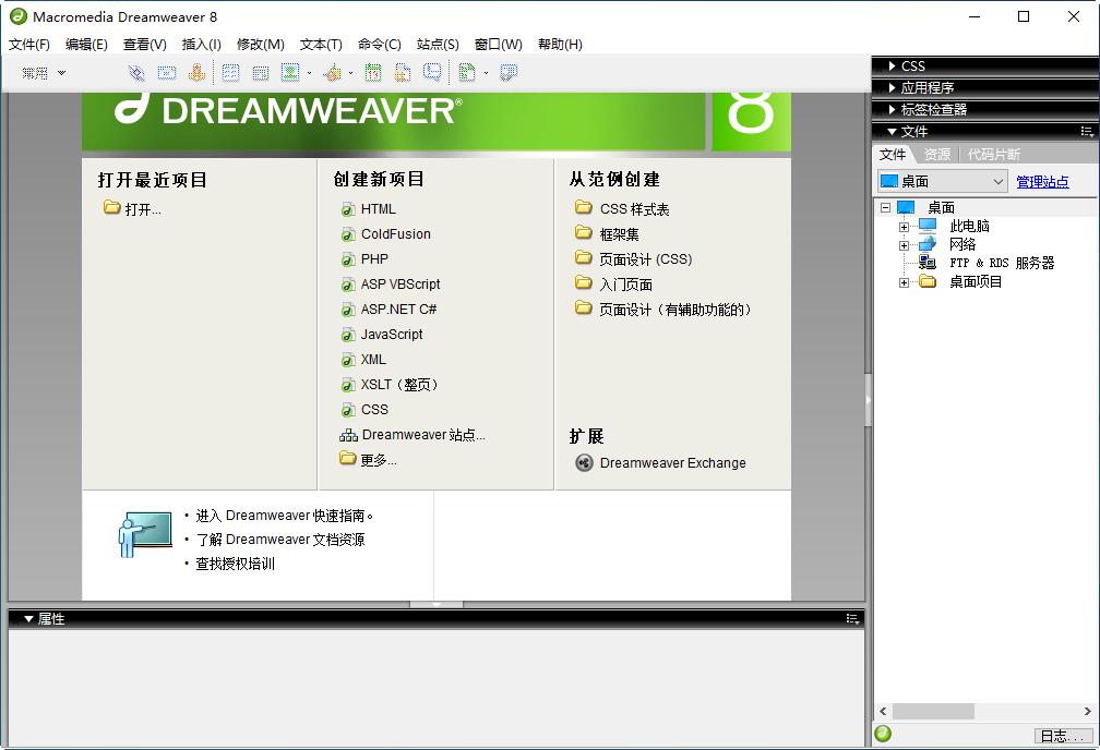 Dreamweaver8.0中文中国大陆一级毛片大全版(dw8.0中国大陆一级毛片大全版)截图0