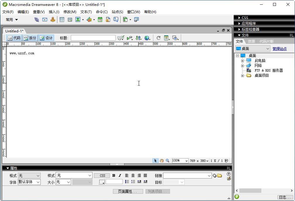 Dreamweaver8.0中文中国大陆一级毛片大全版(dw8.0中国大陆一级毛片大全版)截图1