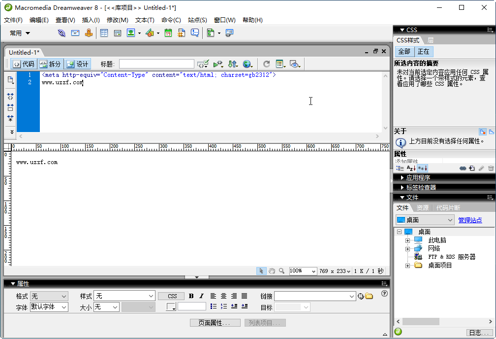 Dreamweaver8.0中文中国大陆一级毛片大全版(dw8.0中国大陆一级毛片大全版)截图2
