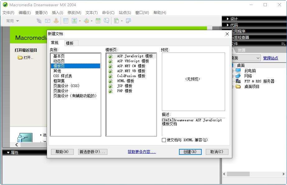 Dreamweaver MX 2004官方版截图0