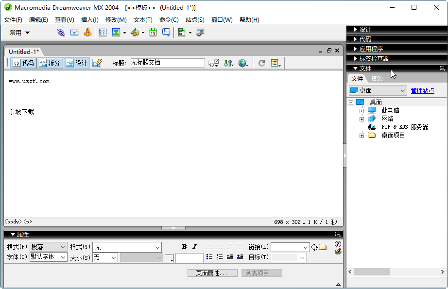 Dreamweaver MX 2004官方版截图1